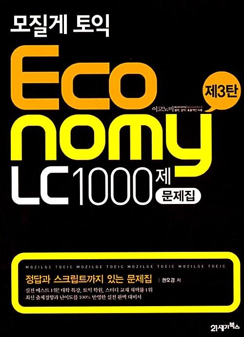 모질게 토익 Economy LC 1000제 3 문제집 (해설집 별매)