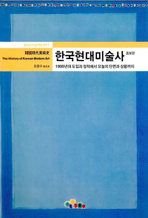 한국 현대미술사 - 증보판