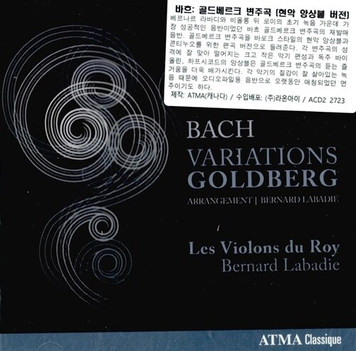 [수입] 바흐 : 골드베르크 변주곡 (현악 앙상블 버전)
