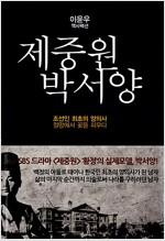 [중고] 제중원 박서양