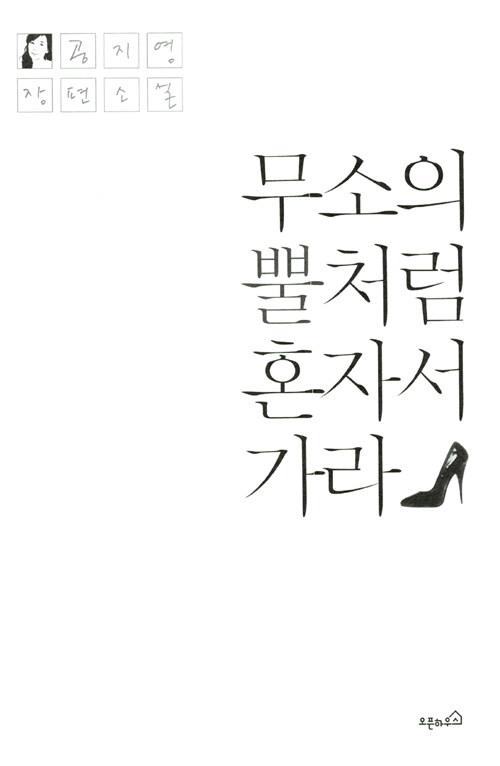 무소의 뿔처럼 혼자서 가라 : 공지영 장편소설 개정신판