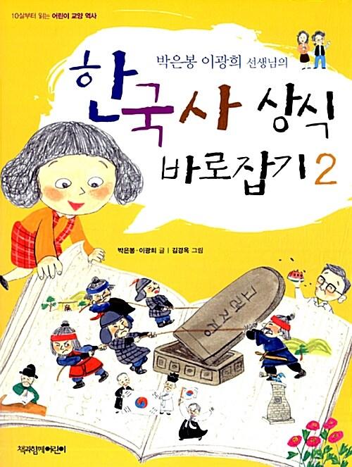 박은봉 이광희 선생님의 한국사 상식 바로잡기 2