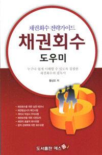 (채권회수 전략가이드)채권회수 도우미