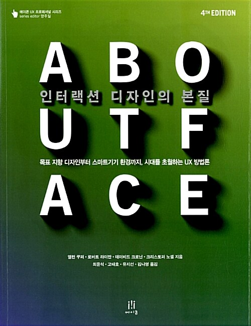 About Face 4 인터랙션 디자인의 본질
