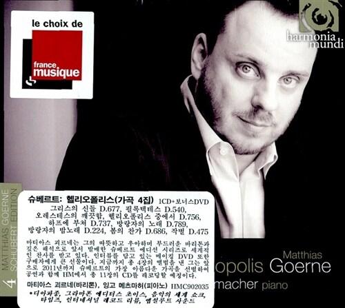 [수입] 슈베르트 : 헬리오폴리스 가곡 [CD+DVD]