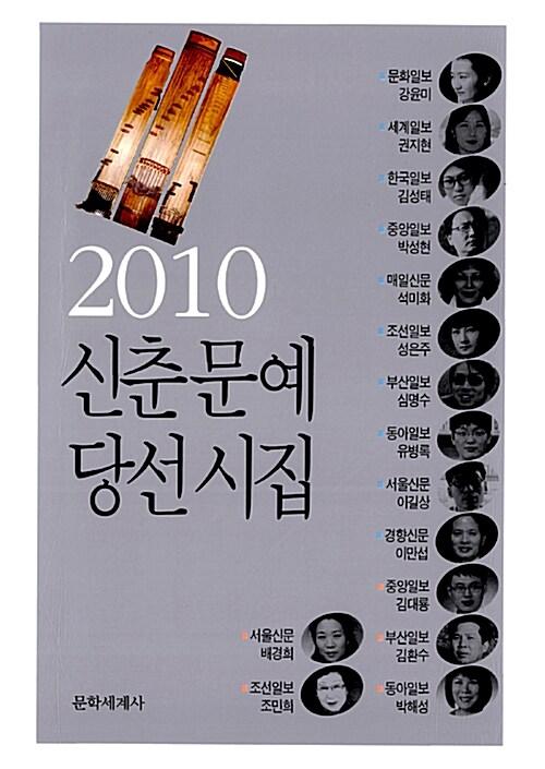 2010 신춘문예 당선시집
