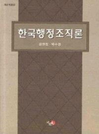 한국행정조직론 제4개정판