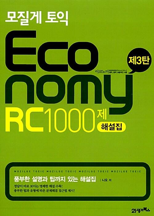 모질게 토익 Economy RC 1000제 제3탄 : 풍부한 설명과 팁까지 있는 해설집