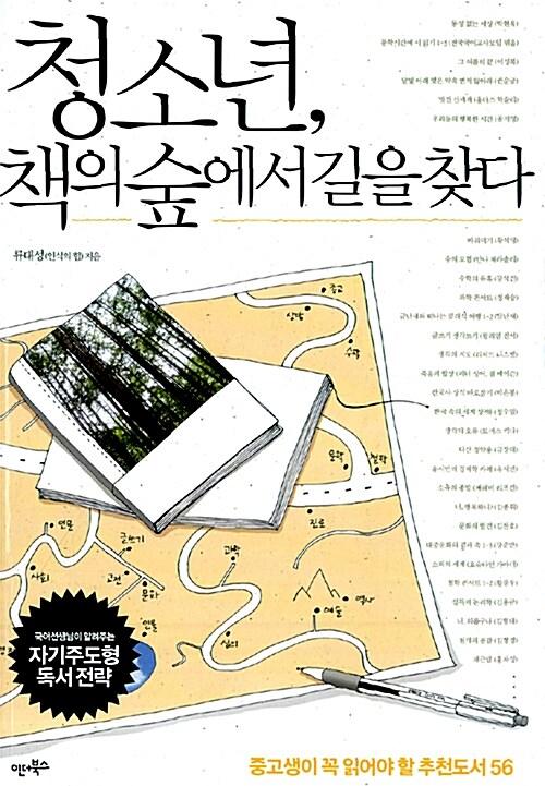 청소년, 책의 숲에서 길을 찾다