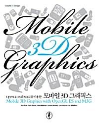 OpenGL ES와 M3G를 이용한 모바일 3D 그래픽스