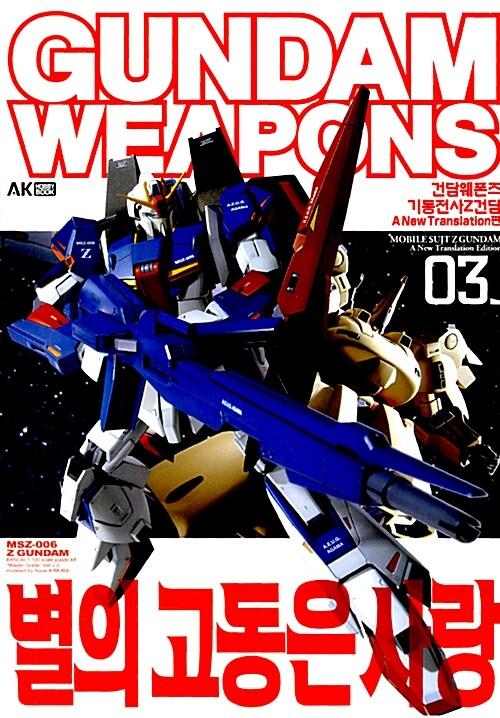 건담 웨폰즈 Gundam Weapons 기동전사 Z건담 별의 고동은 사랑 3