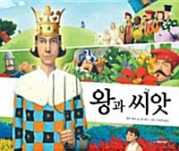 왕과 씨앗
