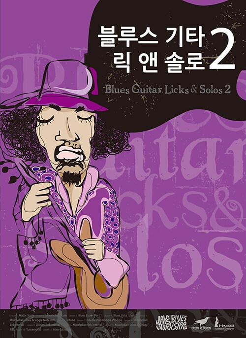 블루스 기타 릭 앤 솔로 2