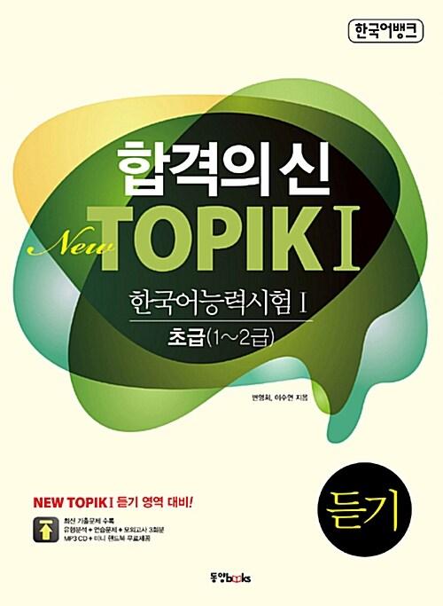 합격의 신 New TOPIK 1 듣기 초급(1~2급)