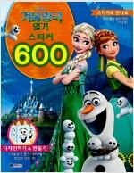 디즈니 겨울왕국 열기 스티커 600