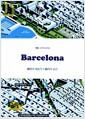 [중고] 바르셀로나 Barcelona