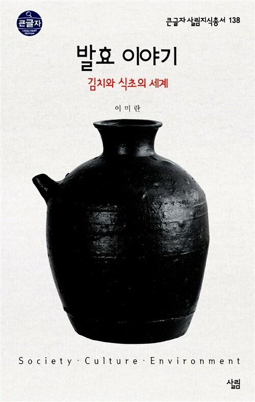 [큰글자] 발효 이야기