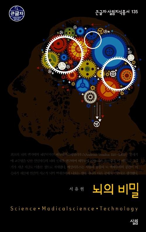 뇌의 비밀 (큰글자)