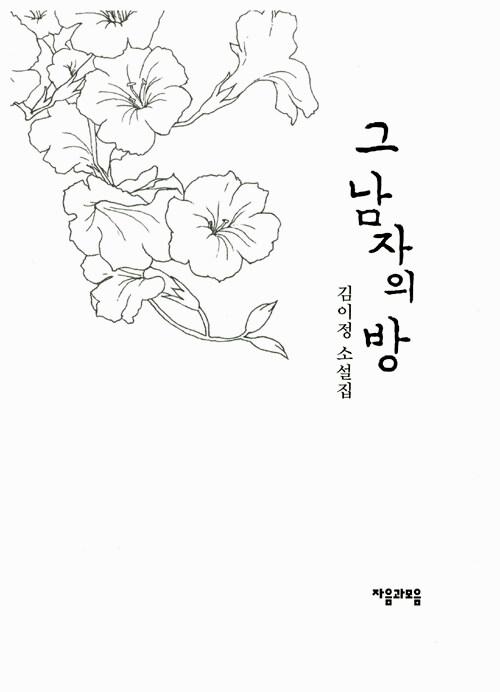 그 남자의 방 : 김이정 소설집