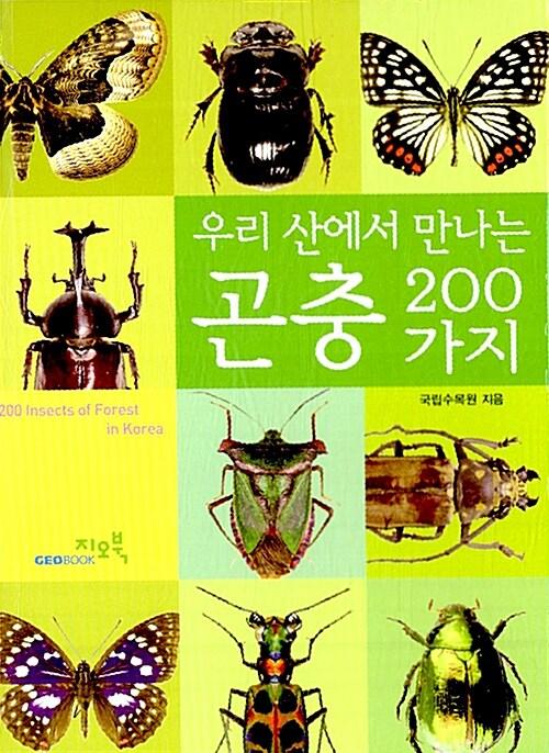 우리 산에서 만나는 곤충 200가지