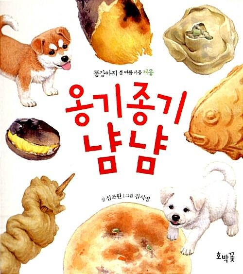 옹기종기 냠냠 (보드북)