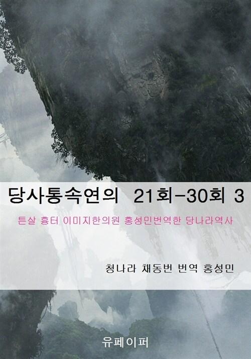 당사통속연의  21회-30회 3