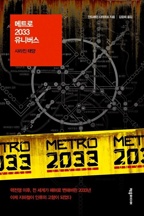 메트로 2033 유니버스 : 사라진 태양