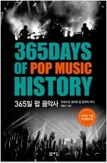 365일 팝 음악사