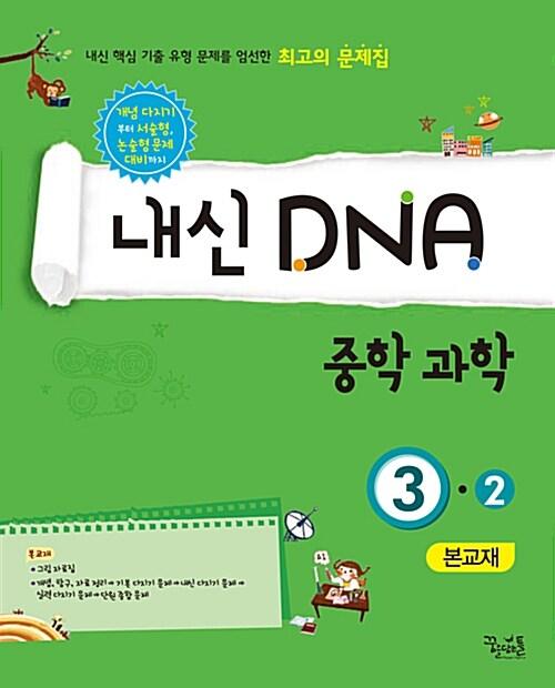 내신 DNA 중학 과학 3-2 (2017년용)