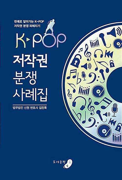 K-POP 저작권 분쟁 사례집