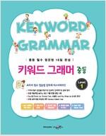 중등 키워드 그래머 Keyword Grammar Level 1 (2018년용)