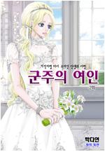 [고화질] 군주의 여인(컬러연재) 002화