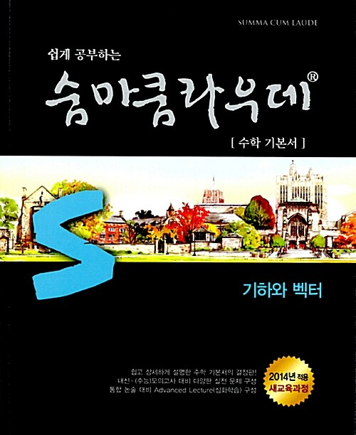 숨마쿰라우데 수학기본서 기하와 벡터 (2019년 고3용)