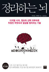 정리하는 뇌