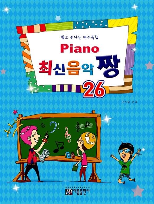 [중고] Piano 최신음악 짱 26
