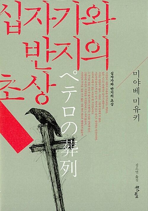 십자가와 반지의 초상