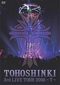 동방신기 - 3rd LIVE TOUR 2008 ~T~ (2 Disc)