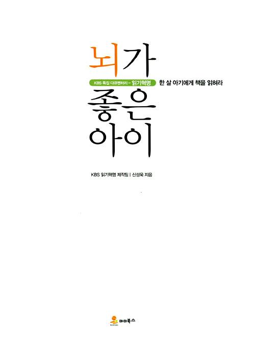 뇌가 좋은 아이 : KBS 특집 다큐멘터리-읽기혁명 : 한 살 아기에게 책을 읽혀라