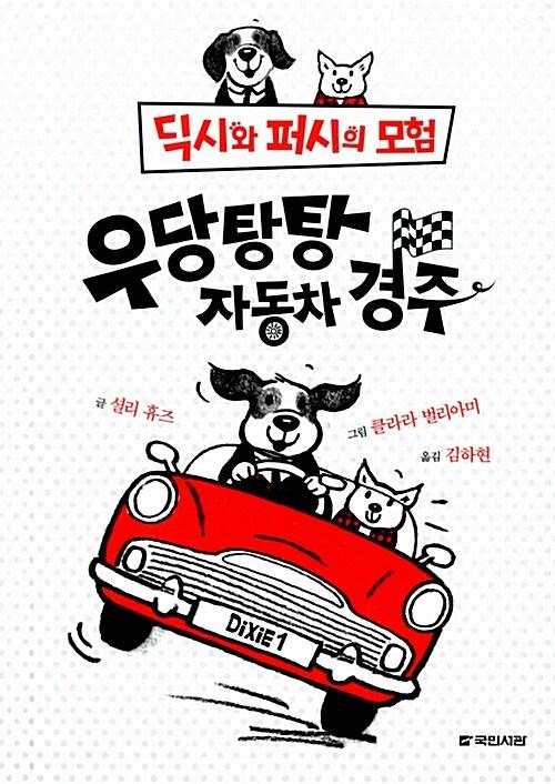 딕시와 퍼시의 모험 1 : 우당탕탕 자동차 경주