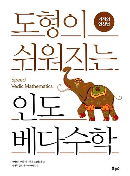 도형이 쉬워지는 인도 베다 수학