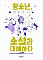 청소년, 소설과 대화하다