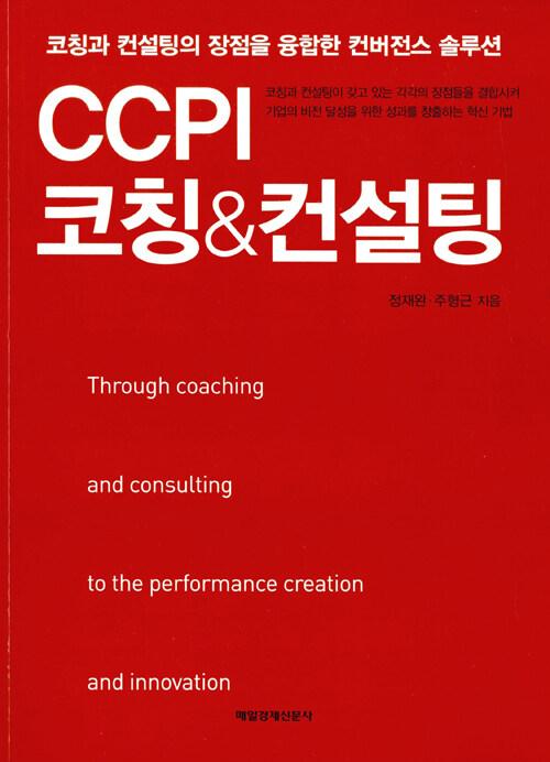 CCPI 코칭 & 컨설팅 : 코칭과 컨설팅의 장점을 융합한 컨버전스 솔루션
