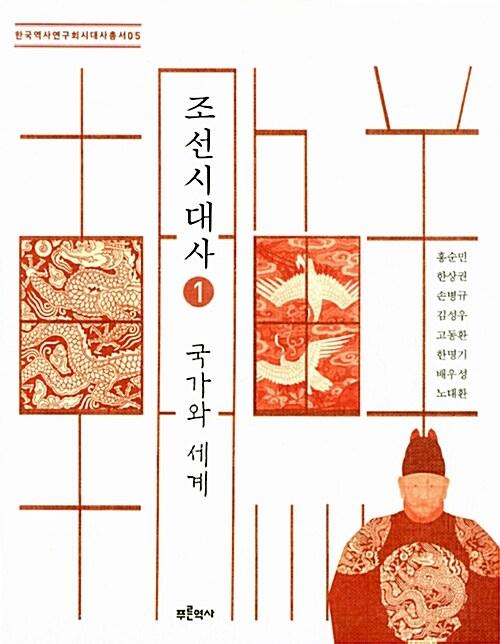 조선시대사 1