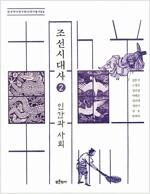 조선시대사 2