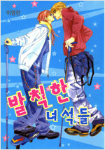 [고화질] 발칙한 녀석들 03화