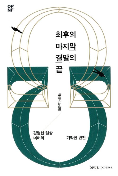 최후의 마지막 결말의 끝 : 곽재식 소설집