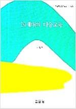 [중고] N세대의 미술교육