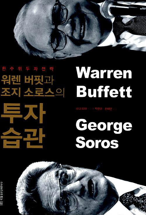 워렌 버핏과 조지 소로스의 투자습관