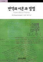 번역의 이론과 방법