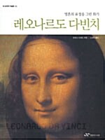 [중고] 레오나르도 다빈치